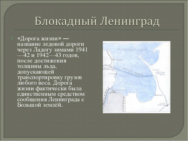 «Дорога жизни» — название ледовой дороги через Ладогу зимами 1941—42 и 1942—4...
