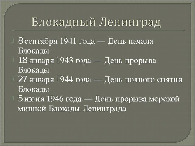 8 сентября 1941 года — День начала Блокады 18 января 1943 года — День прорыва...