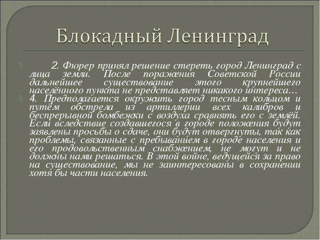 2. Фюрер принял решение стереть город Ленинград с лица земли. После поражени...