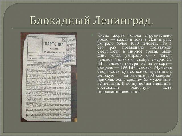 Число жертв голода стремительно росло — каждый день в Ленинграде умирало боле...
