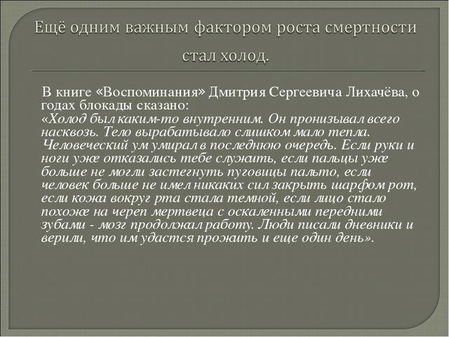 В книге «Воспоминания» Дмитрия Сергеевича Лихачёва, о годах блокады сказано:...