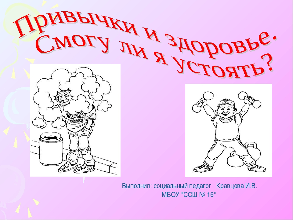 """Выполнил: социальный педагог Кравцова И.В. МБОУ """"СОШ № 16"""""""