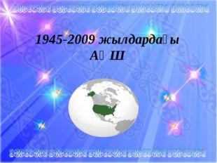 1945-2009 жылдардағы АҚШ