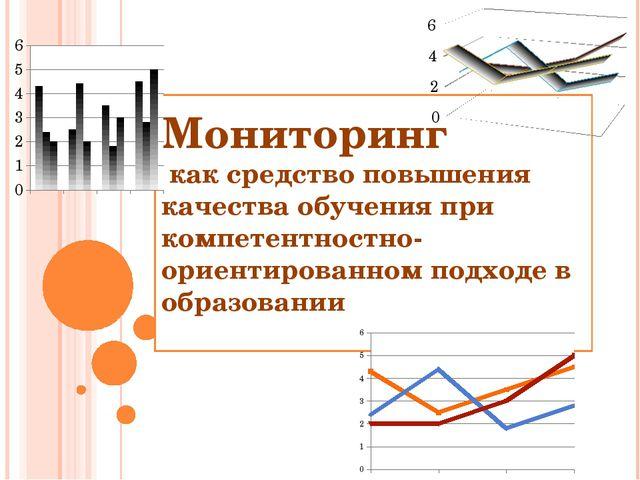 Мониторинг как средство повышения качества обучения при компетентностно-ориен...