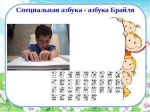 Специальная азбука - азбука Брайля