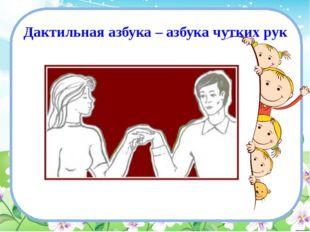 Дактильная азбука – азбука чутких рук