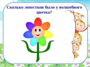 Сколько лепестков было у волшебного цветка?