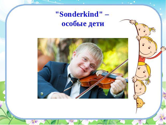 """""""Sonderkind"""" – особые дети"""