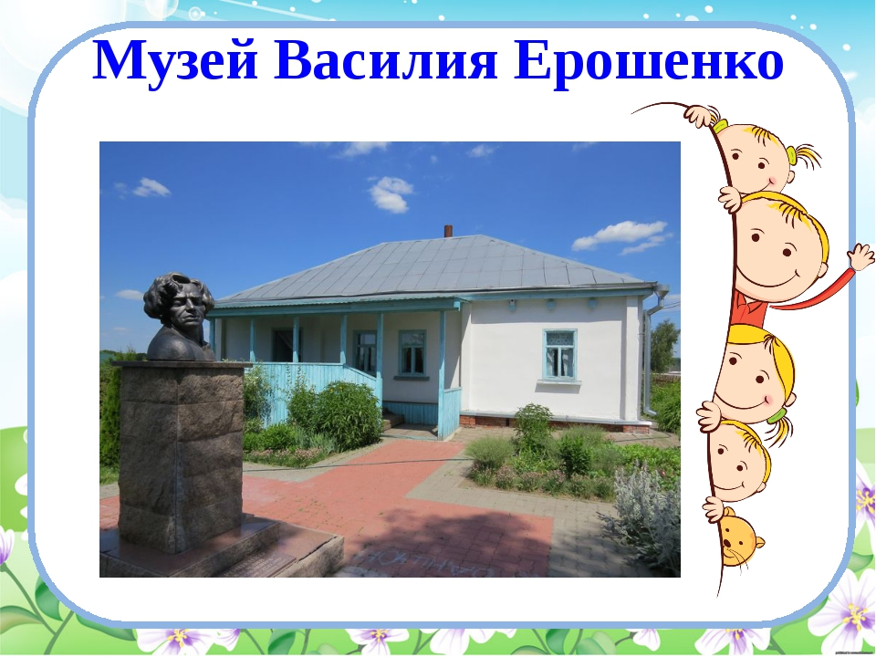 Музей Василия Ерошенко