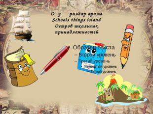 Оқу құралдар аралы Schools things island Остров школьных принадлежностей