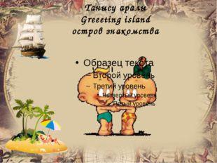 Танысу аралы Greeeting island остров знакомства