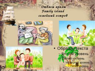 Отбасы аралы Family island семейный остров