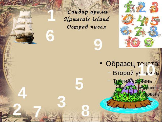 Сандар аралы Numerals island Остров чисел 1 2 3 4 5 6 7 8 9 10