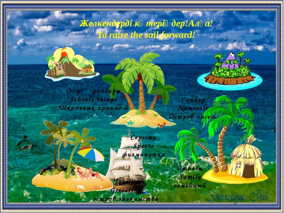 Танысу Greeeting остров знакомства Сергіту Sports физминутка Оқу құралдары S...