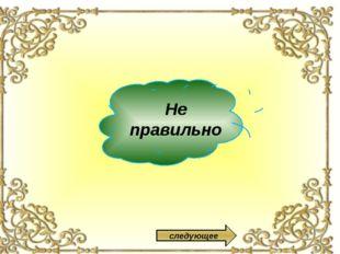 ФОРМУЛА УСПЕХА ТАЛАНТ + ТРУД ТЕРПЕНИЕ И ТРУД ВСЕ ПЕРЕТРУТ УПОРСТВО + ТАЛАНТ +