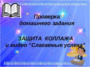 """Проверка домашнего задания ЗАЩИТА КОЛЛАЖА и видео """"Слагаемые успеха"""""""