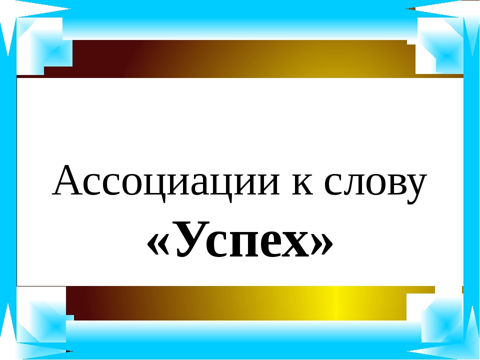 Ассоциации к слову «Успех»