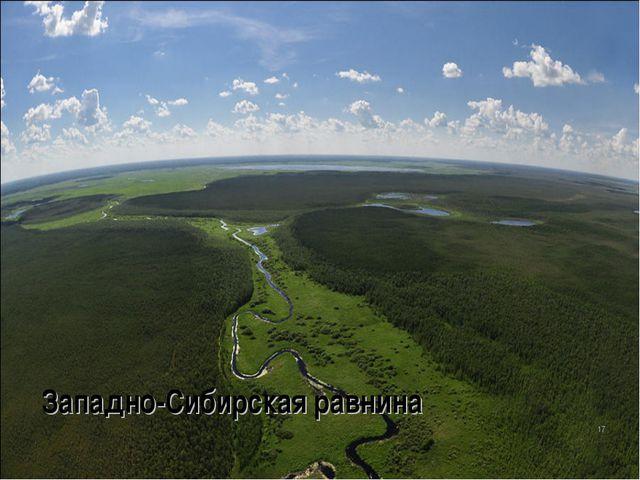 Западно-Сибирская равнина *