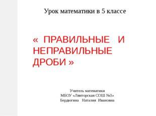 Учитель математики МБОУ «Лянторская СОШ №3» Бердюгина Наталия Ивановна Урок м