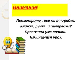 Внимание! Посмотрите , все ль в порядке: Книжка, ручка и тетрадки? Прозвенел