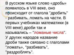 В русском языке слово «дробь» появилось в VIII веке, оно происходит от глагол