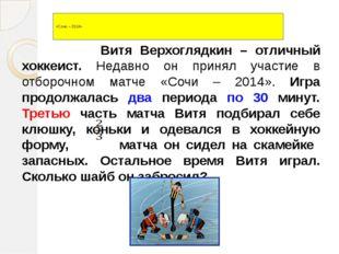 «Сочи – 2014» Витя Верхоглядкин – отличный хоккеист. Недавно он принял участ