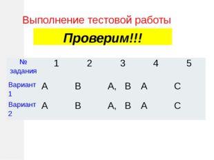 Выполнение тестовой работы Проверим!!! № задания 1 2 3 4 5 Вариант 1 А В А, В