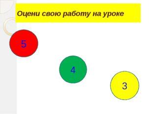 Оцени свою работу на уроке 5 4 3