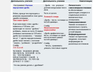 Деятельность учителя Деятельность ученика Компетенции -НастраиваетНаучноеопре