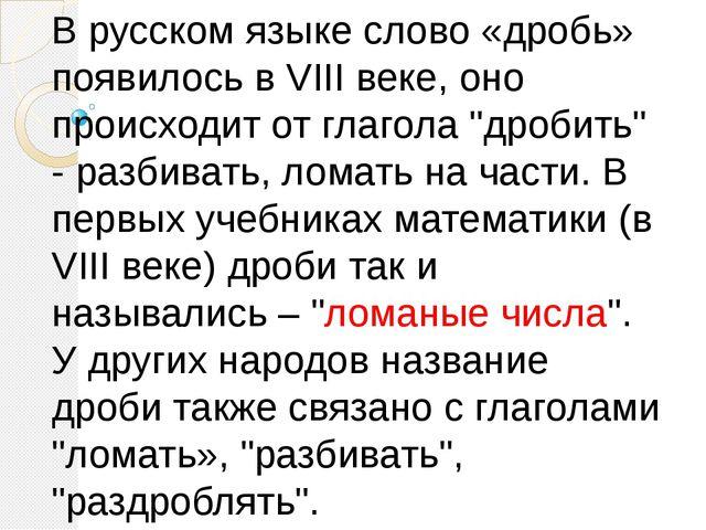 В русском языке слово «дробь» появилось в VIII веке, оно происходит от глагол...