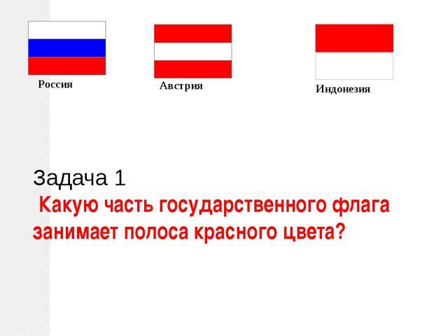 Задача 1 Какую часть государственного флага занимает полоса красного цвета?...