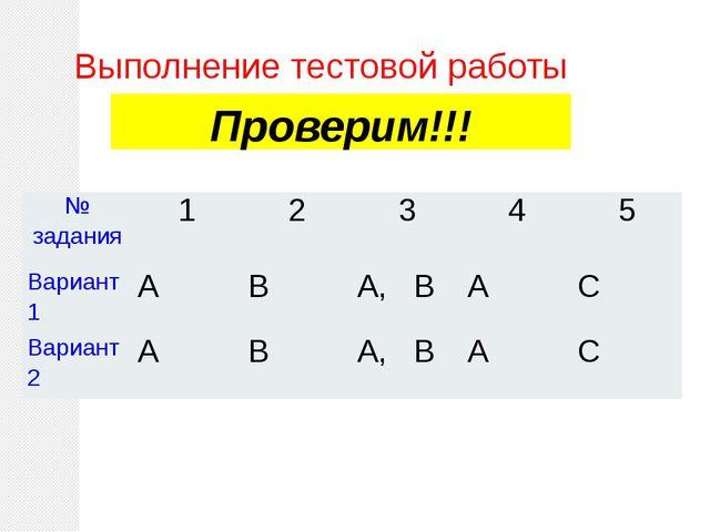 Выполнение тестовой работы Проверим!!! № задания 1 2 3 4 5 Вариант 1 А В А, В...