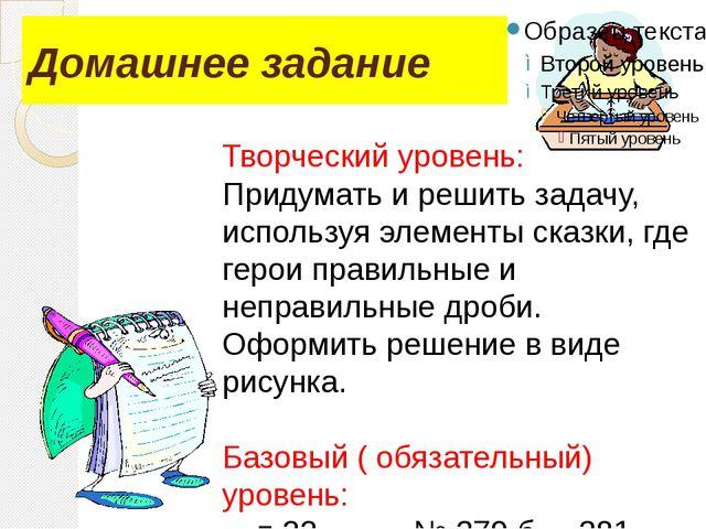 Домашнее задание Творческий уровень: Придумать и решить задачу, используя эле...