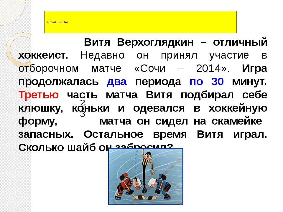 «Сочи – 2014» Витя Верхоглядкин – отличный хоккеист. Недавно он принял участ...