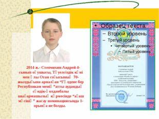2014 ж.- Степчихин Андрей 4-сынып оқушысы, Тәуелсіздік күні мен Ұлы Отан соғ