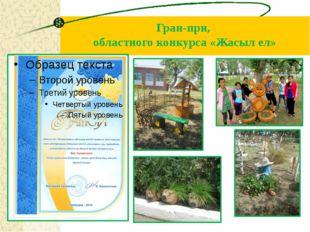 Гран-при, областного конкурса «Жасыл ел»