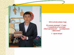 2012 ж-Бейсембаев Заир 10 сынып аудандық сәндік - қолданбалы көрмесінде «Шығ