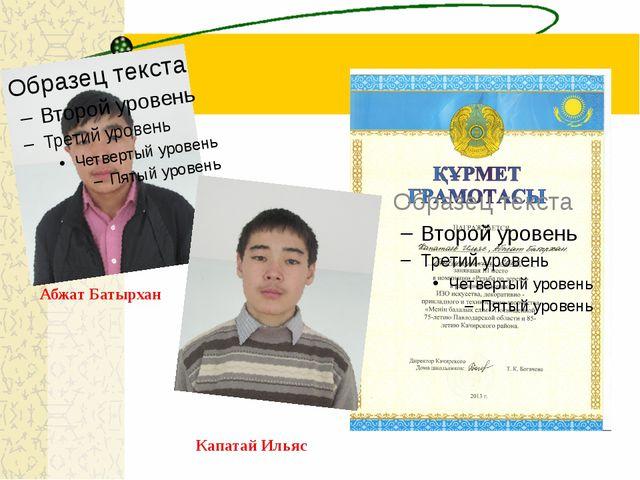 Абжат Батырхан Капатай Ильяс