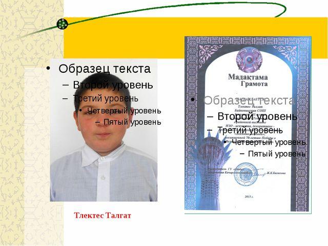 Тлектес Талгат