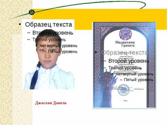 Джаслан Данель