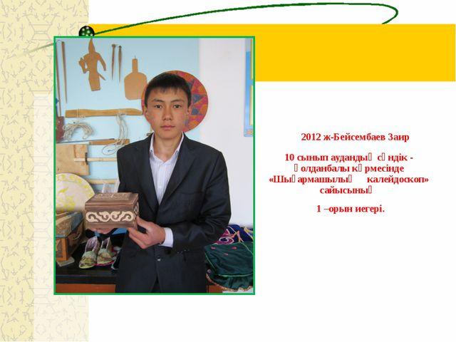 2012 ж-Бейсембаев Заир 10 сынып аудандық сәндік - қолданбалы көрмесінде «Шығ...
