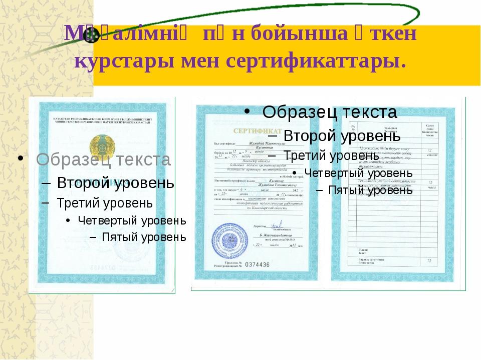 Мұғалімнің пән бойынша өткен курстары мен сертификаттары.