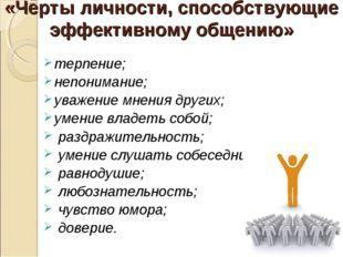 «Черты личности, способствующие эффективному общению» терпение; непонимание;