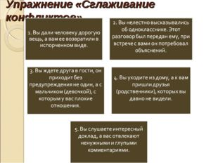 Упражнение «Сглаживание конфликтов»