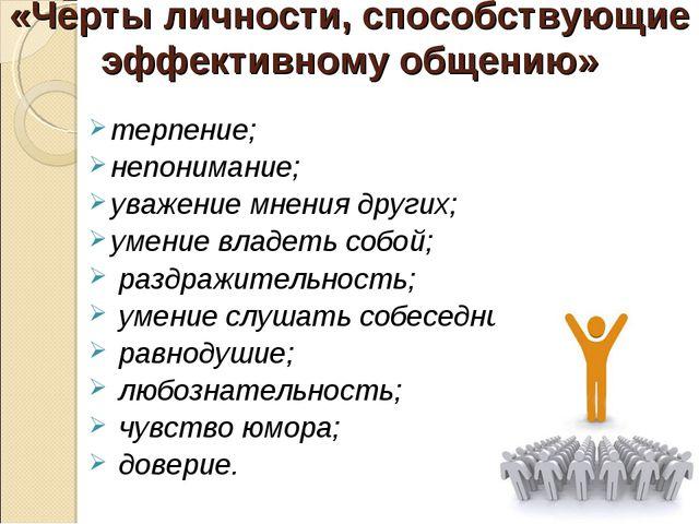 «Черты личности, способствующие эффективному общению» терпение; непонимание;...