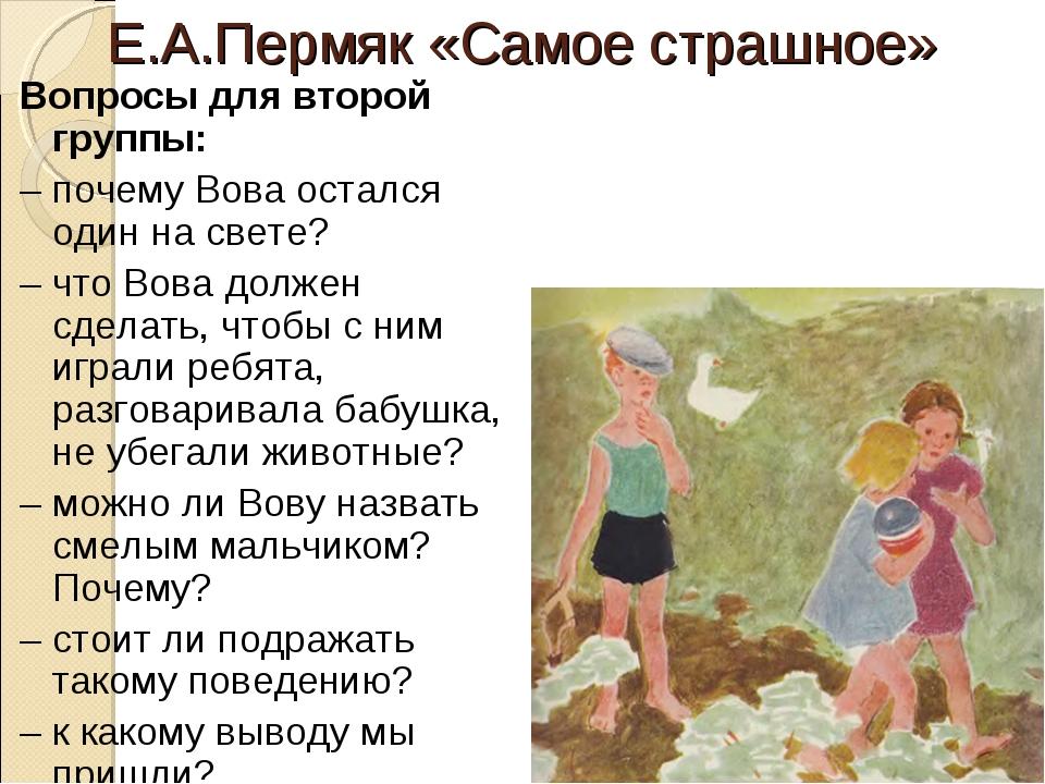 Е.А.Пермяк «Самое страшное» Вопросы для второй группы: – почему Вова остался...