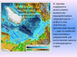 В Арктике содержится колоссальное количество неразработанных энергоресурсов