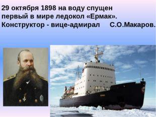 29 октября 1898 на воду спущен первый в мире ледокол «Ермак». Конструктор - в