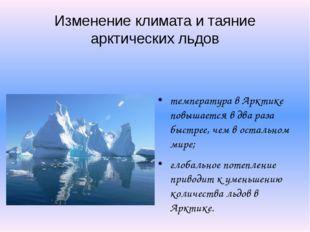 температура в Арктике повышается в два раза быстрее, чем в остальном мире; гл