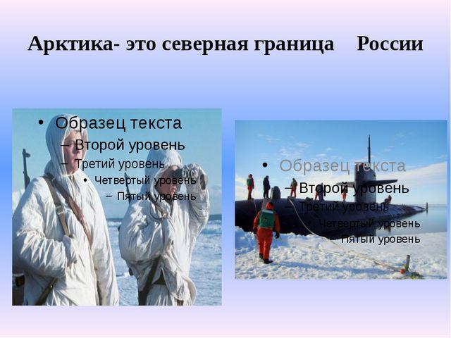 Арктика- это северная граница России